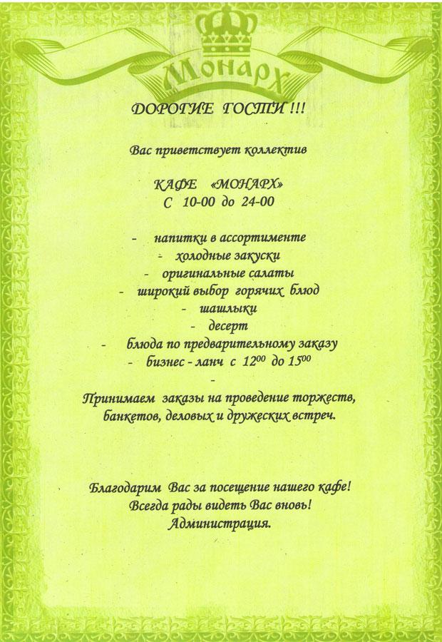 Основное меню страница 1