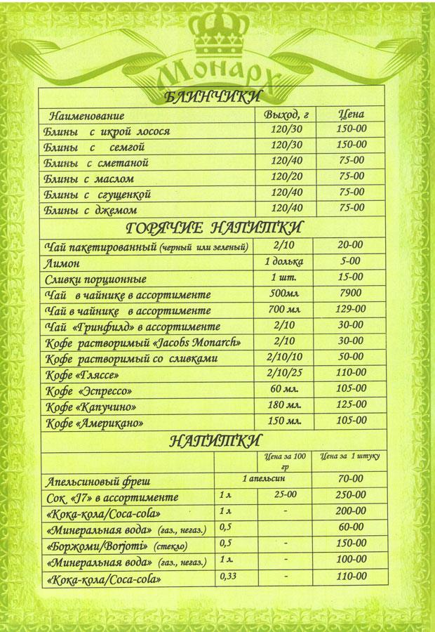 Основное меню страница 10