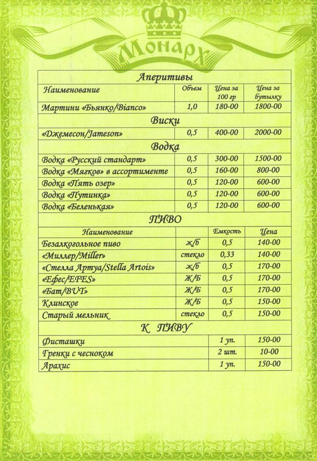 Основное меню страница 11