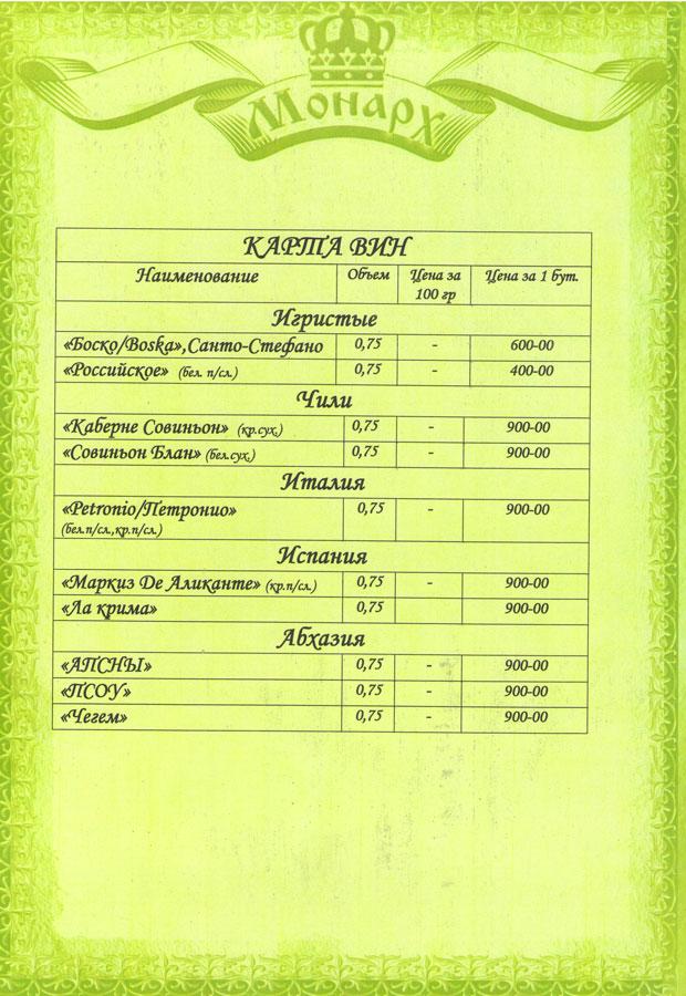Основное меню страница 12