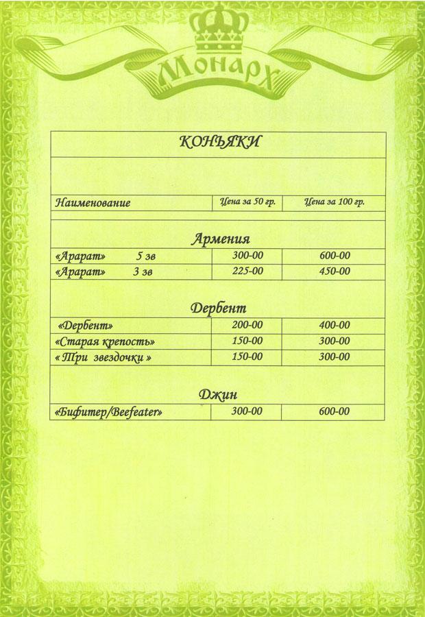 Основное меню страница 13