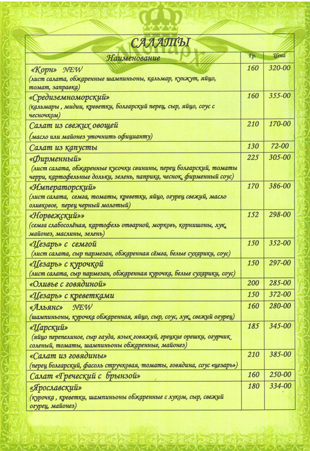Основное меню страница 3