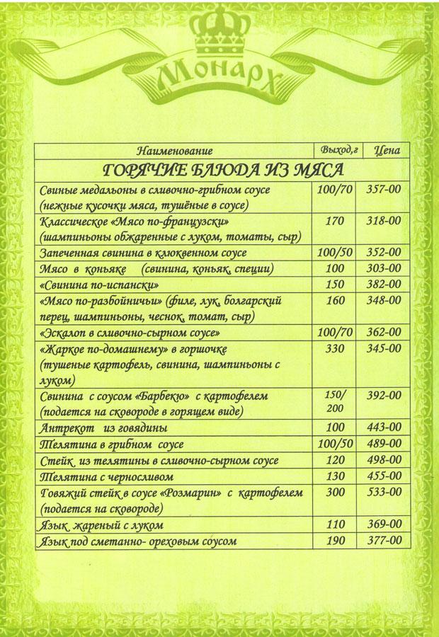 Основное меню страница 5