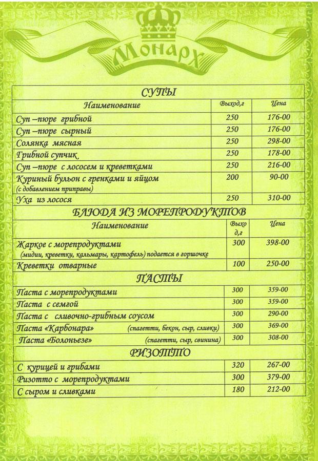 Основное меню страница 6