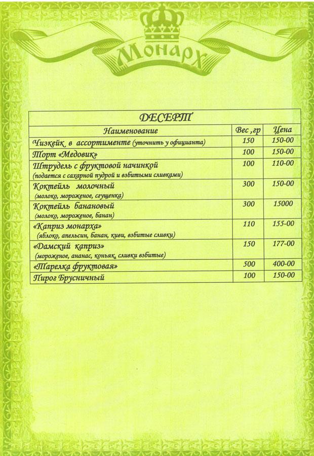 Основное меню страница 8