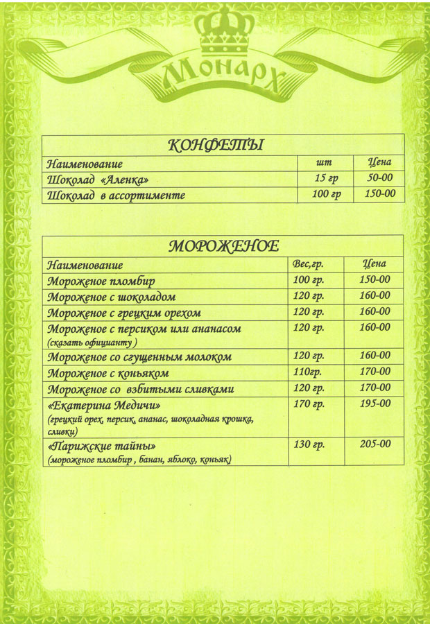 Основное меню страница 9