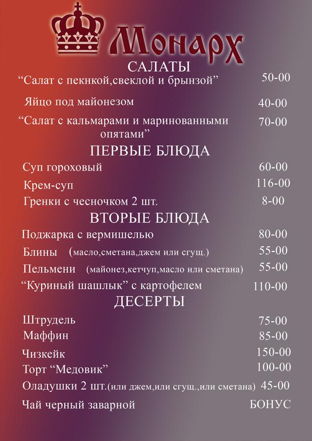 Банкетное меню Понедельник