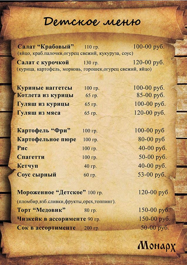 Банкетное меню стр 9