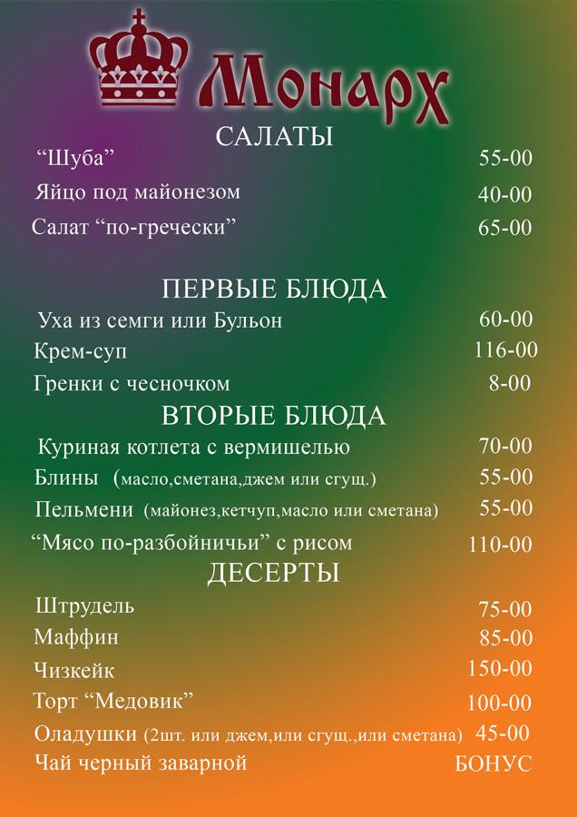 Банкетное меню Среда