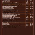 Банкет-меню2