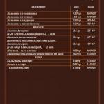 Банкет-меню3